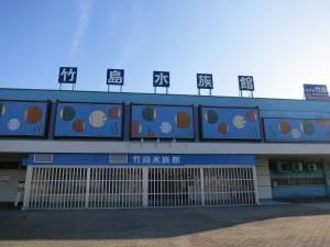 竹島水族館1