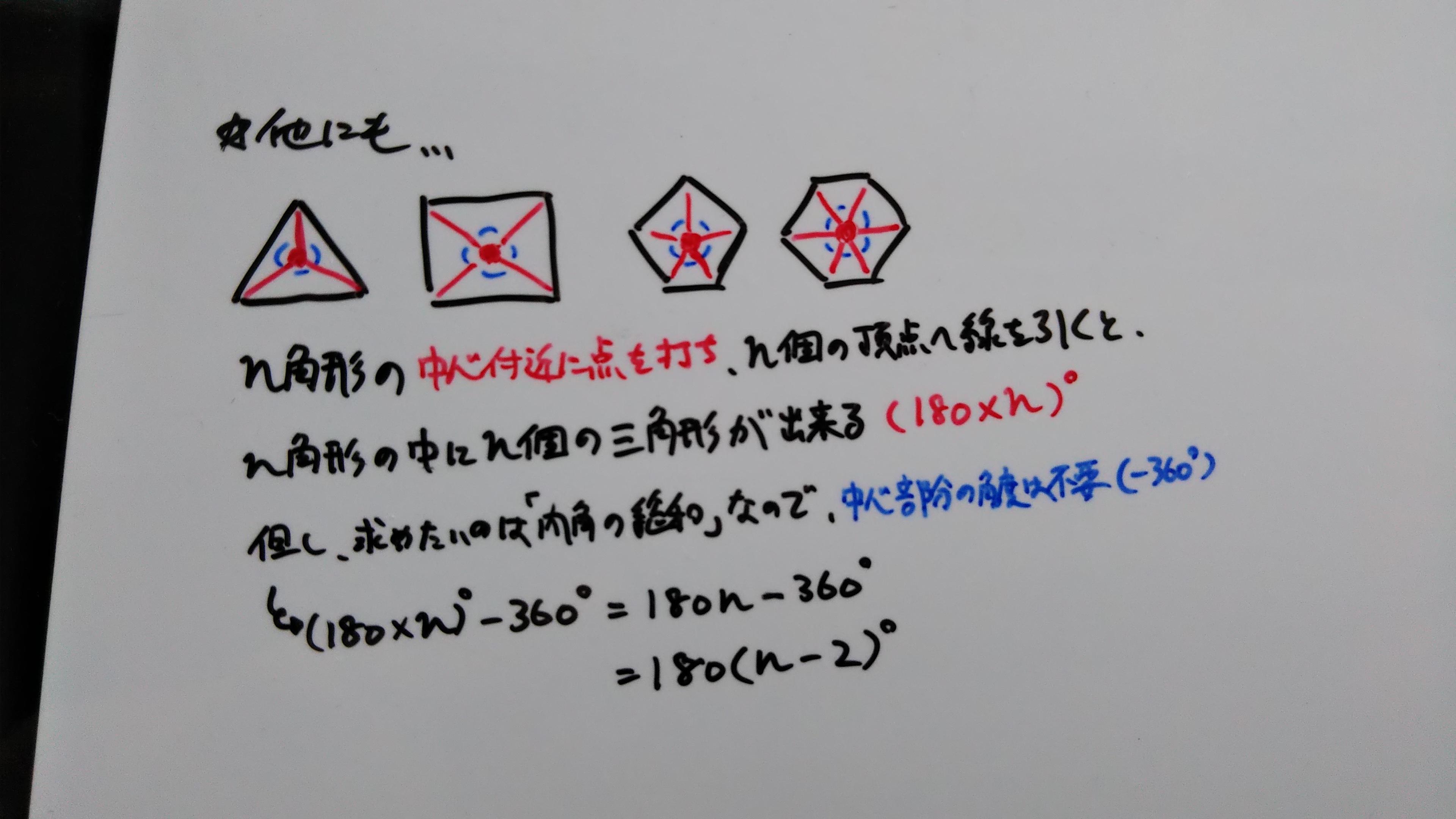 内角 の 和 角形 八 の